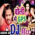 Play Aawa Choliye Me Laga Di Gps Saman Tohar Safe Rahi Ho Gana