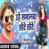 Play Uhe Samanawa Chhote Chhote Pramod Premi Holi DJ Remaix Gana