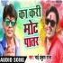 Play Holi Me Ka Kari Mot Patar Ankush Raja Holi DJ Mp3 Song
