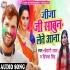 Play Jija Ji Sabun Lete Aana Khesari Lal Yadav Holi DJ Remix Mp3 Gana
