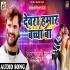 Play Devara Hamar Bacha Ba Bhojpuri Holi DJ Remix Mp3 Song