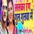 Play Rang Dal Dihi Kawno Jhulawa Me Bhojpuri Holi DJ Remix Mp3 Song