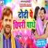 Play Dhodhi Pa Chipari Pathe Ho Bhojpuri Holi DJ Remix Mp3 Song