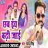 Play Chhuate Chhuate Chhaw Inch Badh Jaai Bhojpuri Holi DJ Remix Mp3 Song