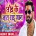 Download Chhuate Chhuate Chhaw Inch Badh Jaai Gana