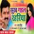 Play Ka Kailu Nanado Hamar Sukh Gail Rahariya Bhojpuri Holi DJ Remix Mp3 Song