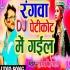 Play Peti Se Sarak Ke Petikot Me Gayil Khesari Lal Bhojpuri Holi DJ Remix Mp3 Song