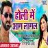 Play Holi Me Aag Lagal Bhail Man Pagal Pawan Singh Bhojpuri Holi DJ Remix Mp3 Song