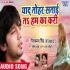 Play Yaad Tohar Satawe Ta Hum Ka Kari Gana