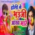 Play Aankh Mare Holi Me Bhauji Aankh Mare Gana