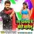 Play Rang Dalala Pa Kahe Bhagelu Gana