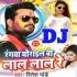 Play Rangwa Ghorail Ba Lal Lal Re DJ Remix Mp3 Gana