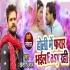 Play Holi Me Farar Bhail Easy Rahi DJ Remix Song