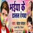 Play Bhaiya Ke Dalal Rangawa Lahara Tate Gana