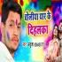 Play Pahire Na Devela Bhatar Choliya Eyar Ke Dihalaka