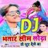 Download Bhatar Sim Lodha Se Thur Dele Ba Gana