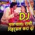 Play Chal Chala Rani Rihalsal KaradI DJ Remix Song