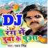 Download Khale Jija Rang Me Duba Ke Puwa Gana