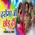 Play Piyale Bade Saiya Daroga Ji Chhod Di Gana