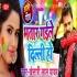 Play Holiya Me Bhatar Gaile Dilli Ho Gana