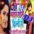 Play Bhatar Gaile Dilli Ho Gana DJ Remix Song