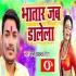 Play Bhatar Jab Dalela Gana
