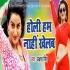 Play Kache Re Nindiya Holi Ham Nahi Khelab Gana