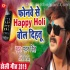 Play Phonawe Se Happy Holi Bol Dihatu Gana