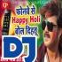 Play Fonave Se Happy Holi Bol Dihatu DJ Remix Song