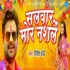 Play Jija Ji Salawar Mora Nasale Gana