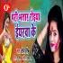 Play Pari Bhatar Roiya Yarawa Ke