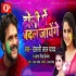 Play Holi Me Kahi Chal Jayenge A Jaan Ham Badal Jayenge Gana