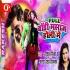 Play Chhuate Chhuat Rani Khad Hoi Jala Gana