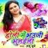 Play Holi Me Bhauji Bhulaili Ho Gana