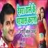 Play Devra Rangwa Dale Ke Paryas karata Gana