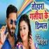 Download Bhatar Lekha Maza Kahi Na Mili Dj Remix