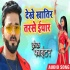 Download Jhutho Ke Ram Ji Dil Tu Banawala Ho Gana