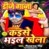 Download Sachahu Kuwar Lagelu DJ Remix Song