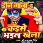 Sachahu Kuwar Lagelu DJ Remix Song Kaise Bhail Khela