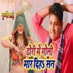 Dhorhi Me Goli Maar Dihasa Gana Bhojpuri Movie Prithviraj