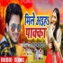 Download Aaiha A Lover Ji Rati Ke Mile Pakka