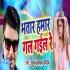 Play Bhatar Hamar Gal Gail Re Gana