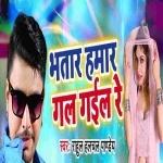 Bhatar Hamar Gal Gail Re Gana Bhatar Kamjor 2