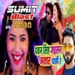 Hamara Pawan Singh Jaisan Bhatar Chahi Re Sumit Blast 2019