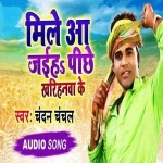 Mile Aa Jaiha Pichhe Kharihani Me Gana Chait Ke Chokha