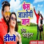 Bachayenge Bhagwan Dj Remix Crack Fighter