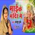 Play Maai Ke Mandir Me Bhore Bhore Jayib Gana
