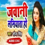 Chait Me Chadali Jawani Lasiyata Ho Chait Ke Chatani