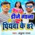 Download Mile Aail Ba Eyarawa Ho Darawa Lagata Dj