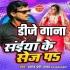 Play Rabar Wala Choli Diha Eyarau DJ Remix Song